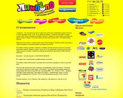 Сайт Магазина Игрушек Лимпопо Оренбург