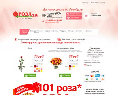 Роза 25 адреса оренбург