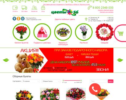 Магазин Цветы 56