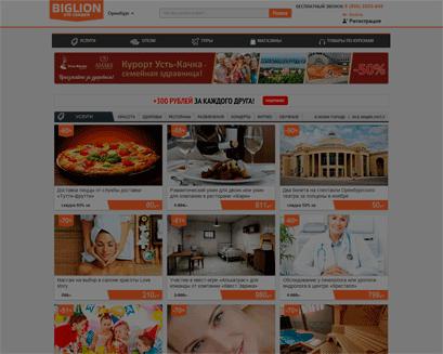 Биглион оренбург официальный сайт оренбург скидки