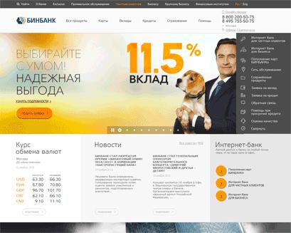 ПАО БИНБАНК  сайт о банках