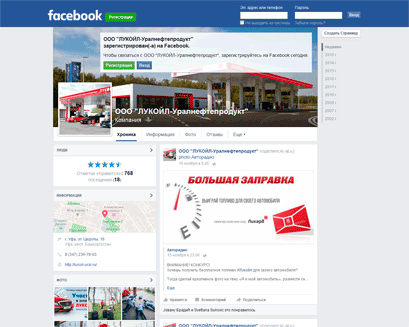 Facebook ЛУКОЙЛ-Уралнефтепродукт, ООО, №81, г. Оренбург, Беляевское шоссе, 7 https://facebook.com/lukoil.ural